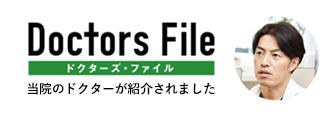 DoctorsFile-ドクターズファイル-当院のドクターが紹介されました